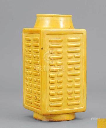 清 黃釉凸瓷八卦琮瓶