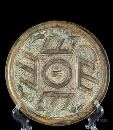 青铜山字纹镜