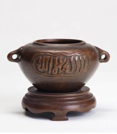 阿拉伯文双耳炉(含铜座)