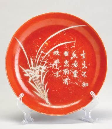 红釉留白花卉诗文盘
