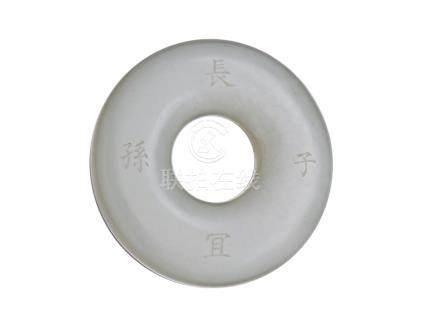 清 白玉《永康長樂》《長宜子孫》環