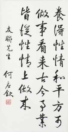 YU YOUREN (1879-1964), CALLIGRAPHY / HE YINGQIN (1890-1987), CALLIGRAPHY