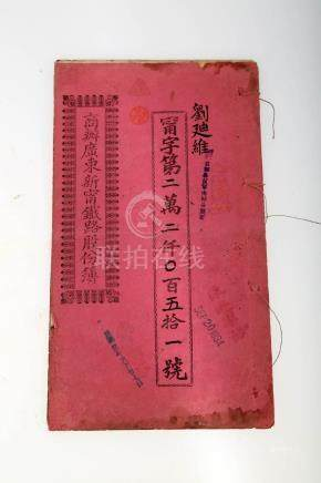 A QING DYNASTY BOOKLET OF ¡°GUANGDONG XIN-MI RAILWAY