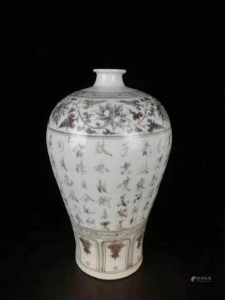 A COPPER-RED INSCRIBED MEIPING VASE