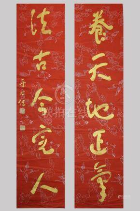 Chinese Calligraphy - Yu You Ren
