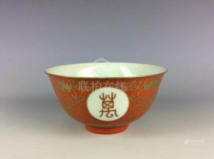 Chinese coral-red ground porcelain bowl decorated with