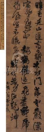 王铎(1592~1652) 草书 立轴 水墨绫本