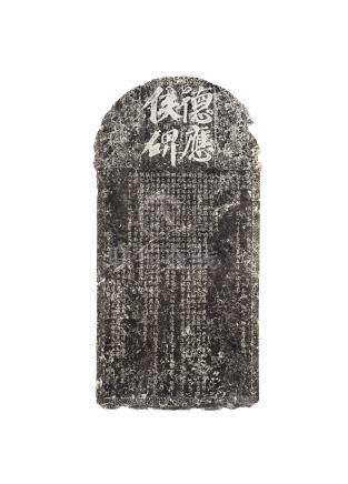 A RUBBING OF A DOCUMENTARY STONE STELE ABOUT YAOZHOU KILNS, DATING TO YUANFENG CYCLICAL YEAR OF THE SONG DYNASTY (1084)