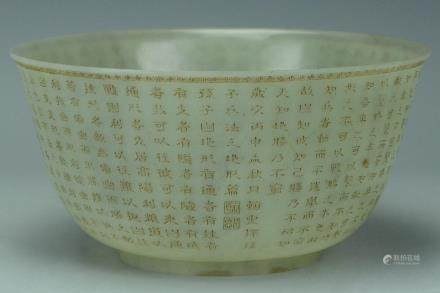 A LARGE INSCRIBED JADE BOWL QIANLONG PERIOD