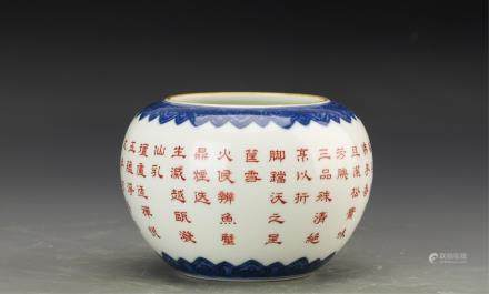 CHINESE B/W RED GLAZED POETIC BRUSH WASHER