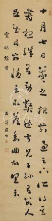 劉墉 1719-1804 草書節臨王羲之《十月七日帖》