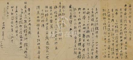 何紹基 1799-1873 致南陵老前輩信札