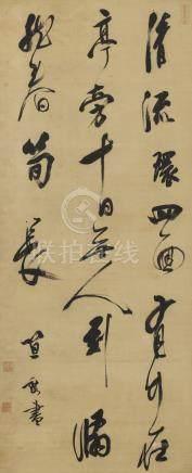 笪重光 1623-1692 行書沈周《水竹亭》詩