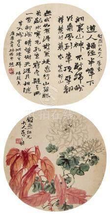 赵之谦(清)  1880年作 菊花红叶 行书 镜心 水墨绢本、设色绢本