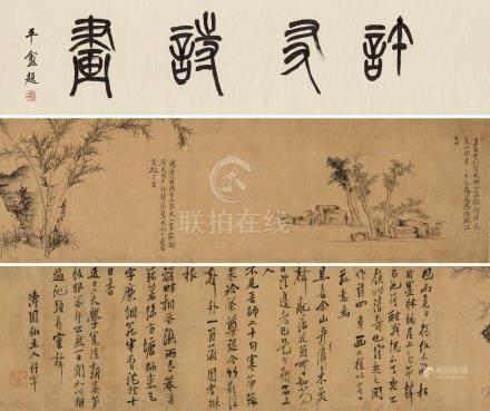许友(明)  诗画图卷 手卷 水墨绢本