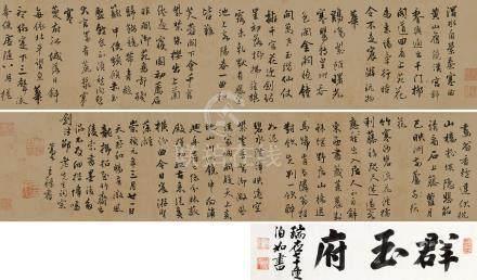 王铎  1628年作 行楷 手卷 水墨绫本