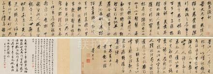 董其昌  1614年作 桃源行 手卷 水墨纸本