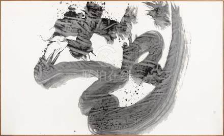 """井上有一(1916~1985)  """"超"""" 镜框 纸 墨"""