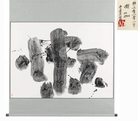 """井上有一(1916~1985)  """"懒"""" 立轴 纸 墨"""