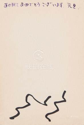 堀尾贞治 1969年作  贺年卡 镜心 设色卡纸