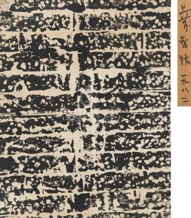 上前智佑(1920~2018)  无题 混合材料 木板