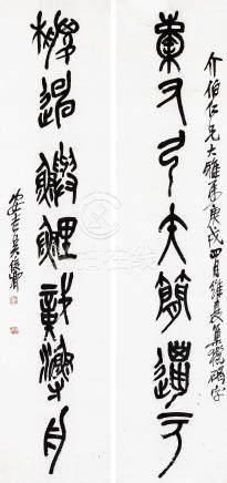吴昌硕(1844~1927)  1910年作 篆书七言联 立轴 水墨纸本