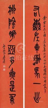 吴昌硕(1844~1927)  1922年作 篆书八言联 立轴 水墨纸本