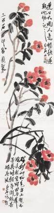 齐白石(1864~1957)  茶花 立轴 设色纸本