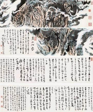 陆俨少(1909~1993)  1976年作 黄山松云书画卷 手卷 设色纸本