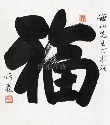 """刘炳森(1937~2005) 1985年作 行楷""""福"""" 镜框 水墨纸本"""