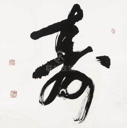 """王冬龄(b.1945) 行书""""寿"""" 镜框 水墨纸本"""