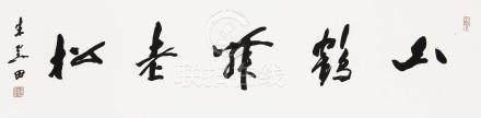 """朱关田(b.1944) 1985年作 行书""""山鹤舞老松"""" 镜框 水墨纸本"""