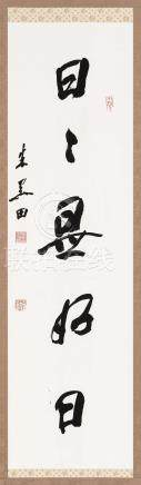 """朱关田(b.1944) 1985年作 行书""""日日是好日"""" 立轴 水墨纸本"""