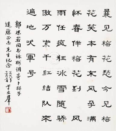 于立群(1916~1979) 1978年作 隶书咏梅诗 镜框 水墨纸本