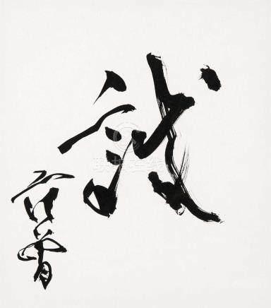 """范曾(b.1938) 行书""""诚"""" 镜框 水墨纸本"""