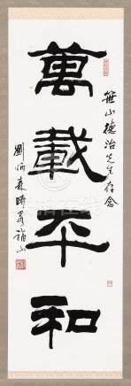 """刘炳森(1937~2005) 1984年作 隶书""""万载平和"""" 立轴 水墨纸本"""