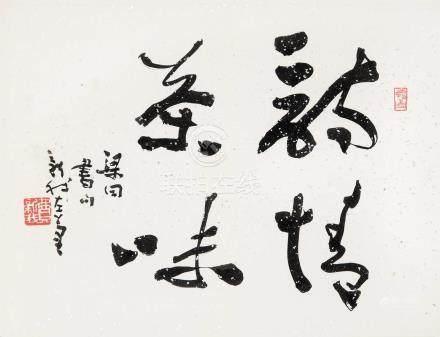 """费新我(1903~1992) 行书""""诗情茶味"""" 镜框 水墨纸本"""
