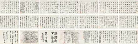 橅金文册(癸酉(1873年)作)
