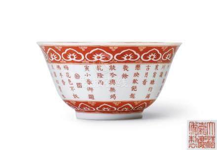 礬紅三清茶禦題詩茶鐘(清嘉慶)