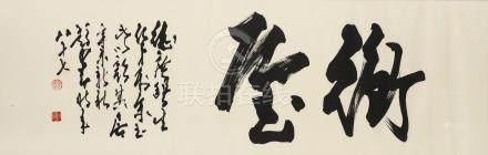 Zhao Shao'ang (1905-1998)  Henglu Studio