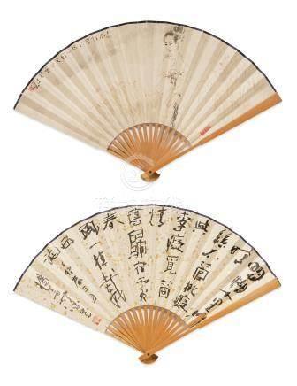 Yang Shanshen (1913-2004) Lady; Calligraphy