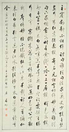 Qi Gong (1912-2005)  Five Poems in Running Script