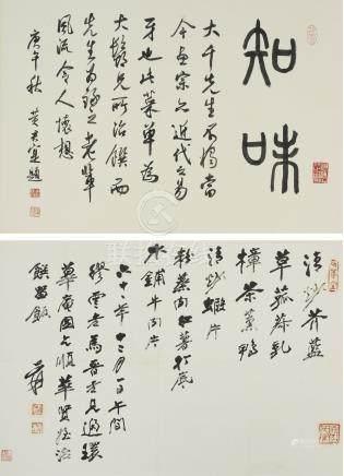 Zhang Daqian (Chang Dai-chien, 1899-1983) Lunch Menu