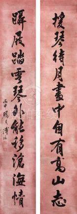 Pu Ru (1896-1963)  Calligraphy Couplet in Running Script (2)