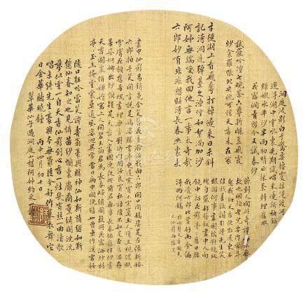 陸小曼  行書 團扇扇面