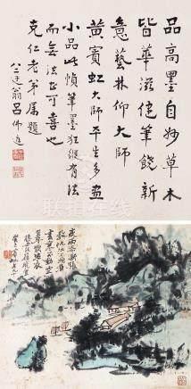 黃賓虹  棲霞嶺曉 (呂佛庭題詩堂、黃君璧舊藏)