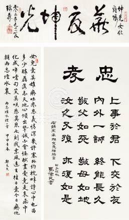 馬偉民 書法 立軸 / 陳森 書法 / 鄭文文 書法 立軸