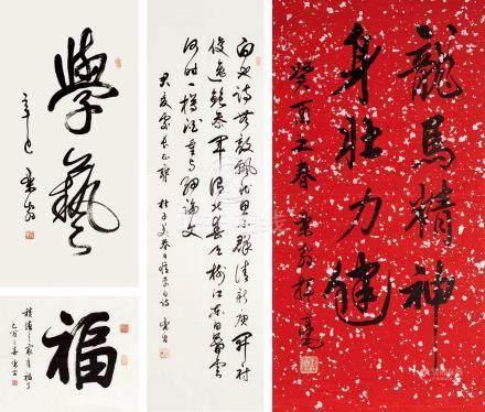 王齊樂 書法 / 王齊樂 書法(有損) / 王齊樂 書法 / 王齊樂 書法