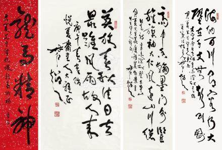 林仁超 書法(有損) / 林仁超 書法 / 林仁超 書法 / 書法 佚名