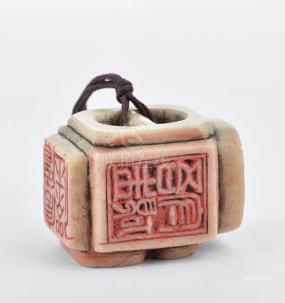 清中期 壽山石印文章